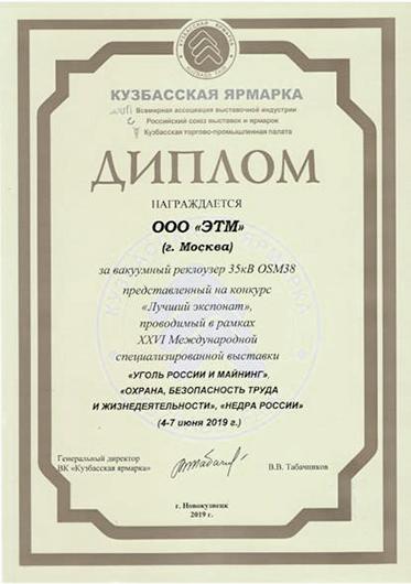 Certificado concedido para o melhor equipamento em exposição